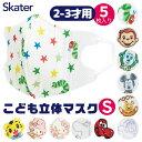 【3点以上でメール便送料無料】 SKATER スケーター ベビー 立体 マスク (5枚入り) 3D 不織布 使い捨て 赤ちゃん 幼…