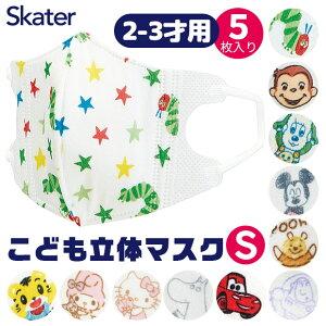 【3点以上で送料無料】SKATER スケーター こども 立体 マスク Sサイズ はらぺこあおむし しまじろう ドラえもん ミッキーマウス プー カーズ トイストーリー キティ マイメロディ ムーミン 子