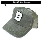 ≪メール便送料無料≫SHISKYシスキーヴィンテージカラーメッシュキャップ帽子CAP野球帽ワッペンさがら刺繍さがらワッペン相良刺繍ロゴプリント刺繍アメカジ英字イニシャルビンテージ929-01