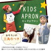 ≪送料無料≫キッズエプロン三角巾110cm120cm子供用エプロン三角巾子供用エプロンかわいいエプロン子供用110エプロン子供用120sf-kids-apron1600-02