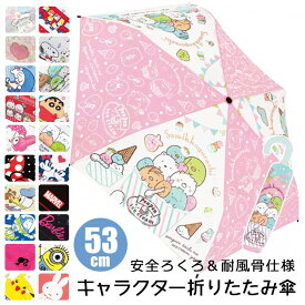 【2点以上で宅配送料無料】タカラトミー キャラクター折りたたみ傘 男の子 女の子 折り畳み 全20柄 マーベル MARVEL 53cm umbrella