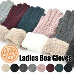 ナチュラルテイストのケーブル編みに暖かいボアを施したレディースグローブ(手袋)の登場です!手首のボア部分で風をシャットアウト&フリースの裏地付きでとっても暖かいオシャレなグローブです☆カラーはミルクからブラックまで全8色、贈り物にも最適です