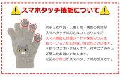 【送料無料】スマホ対応手袋スマホタッチスマホ対応手袋レディースフリーサイズグローブ防寒スマートフォン操作可能ふわふわ刺繍アニマル刺繍ブラックグレーグローブジュニア女性sf-tomo-ladys-gloves