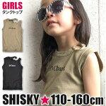 【送料無料】SHISKY肩あきテレコタンクトップタンクカットソートップスリブ肩見せ肌見せアシメアシンメトリーシスキー子供女の子キッズジュニア110120130140150160220-29