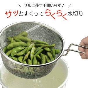 ゆであげザルに 便利でご ザル 18cm日本製 ステンレス製 麺 うどん そばそうめん パスタ 茹で上げ 枝豆 水切りつけ麺 ラーメン アイデア 料理上手時短 湯切り アミ 下村企販