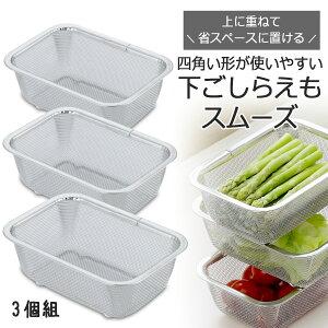 スタッキング ミニ 角ざる 3個組日本製 ステンレス 水切り 下ごしらえ小分け 省スペース 下村企販