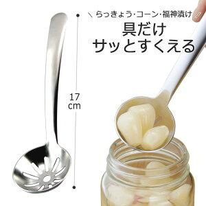 ステンレス ピクルス スプーン日本製 ステンレス 穴あきお玉食卓 シンプル 長持ち 丈夫 頑丈卓上 らっきょう コーン 缶詰取り分け 下村企販