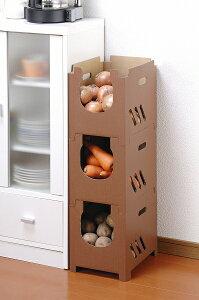 ダンボール製 野菜ストッカー 3個組日本製 ストッカー じゃがいも 玉ねぎ 野菜保管