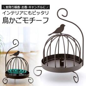 蚊遣り器 鳥日本製 蚊取り線香 キャンドルスタンド お香スタンド インテリア可愛い かわいい とり 下村企販