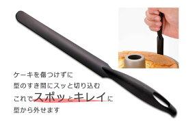 シフォンケーキ ナイフ日本製 ケーキ型 手作りパレット パレットナイフ ヘラ下村企販 燕三条 ツバメ 国産食洗機 ツール ターナー一体形 清潔