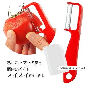 トマト ピーラー ももも日本製 ステンレス むきやすい 皮むき下ごしらえ もも たて型 果物ナイフ下村企販 テーブルナイフフルーツナイフ ナイフ