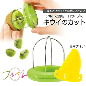 フルベジ キウイカッター日本製 かんたん らくらく 手が汚れないフルーツカクテル 下村工業 カットフルーツフルーツ アイデア