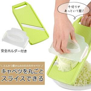 キュートクック 丸ごと キャベツスライサーステンレス 時短 細切り スライス 日本製 切れる丸ごと 玉ねぎ とんかつ サラダ ワイドスライサー 下村企販