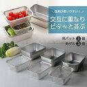 スタッキング ザル セットバット 3個付日本製 ステンレス 水切り 下ごしらえ深型 料理上手 TVショップ 便利時短 下村…