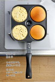 プチ ホットケーキ & 大判焼き器日本製 鉄製 手作りおやつ 製菓パンケーキ かわいい 下村企販燕三条 ツバメ 国産 目玉焼き