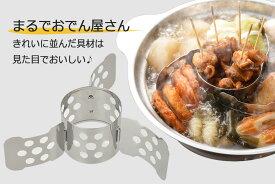 居酒屋さんフリーサイズ おでん 仕切り日本製 ステンレス おでん種 具材下準備 下ごしらえ 鍋 おでん鍋小分け 下村企販 燕三条 ツバメ国産 清潔 アイデア 居酒屋 あったか