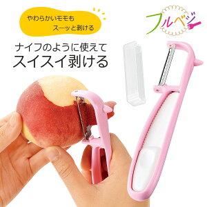 フルベジ ももトマ ピーラー日本製 ステンレス むきやすい皮むき 下ごしらえ もも トマト果物ナイフ 下村工業 テーブルナイフフルーツナイフ ナイフ タテ型