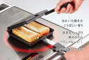 IH対応ホットサンドパン ダブル日本製 鉄製 焦げつきにくい 食パンサンドイッチ フライパン 鉄アウトドア BBQ 頑丈 キ…