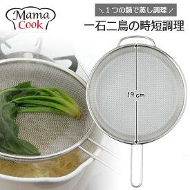 ママクック 鍋にのせて 蒸しザル日本製 ステンレス 蒸気 温野菜 水切り蒸し料理 ザル 18-8 アイデアシンプル 料理上手 ツール 下村企販