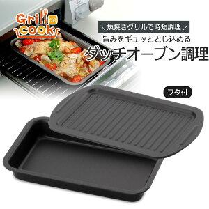 『グリルdeクック オーブンパン』 日本製グリル 魚焼きグリル トレー グリルパン プレート 調理器具 グリルトレー ダッチオーブン フタ付き 樹脂加工 フッ素加工 グラタン 煮込み 時短 料理