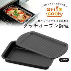 『グリルdeクック オーブンパン』 日本製魚 焼き グリル トレー プレート 調理 器具 グリルパン グリルトレー ダッチオーブン フタ付き 樹脂加工 グラタン 煮込み フッ素加工 時短 料理 魚焼