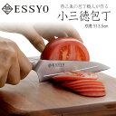 越匠 小さな 三徳包丁日本製 職人 一体成型 水砥ぎ小型 軽量 ステンレス ペティナイフフルーツナイフ 皮むき オールス…