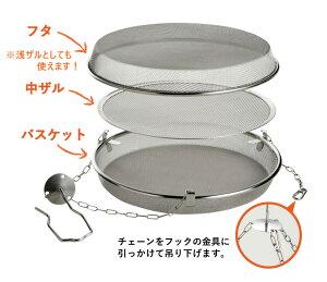 ドライフルーツ バスケット 2段日本製 ステンレス製 健康食ドライフード 干し野菜 一夜干ダイエット 保存食 健康