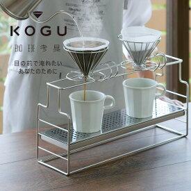 珈琲考具 ドリッパースタンド日本製 スタンド ドリップスタンドステンレス バリスタ コーヒーこだわり スタイリッシュ 下村企販KOGU coffee カフェ