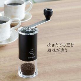 セラミック コーヒーミル Pure日本製 珈琲 粗引き 細引き ドリップコーヒー ミル 国産