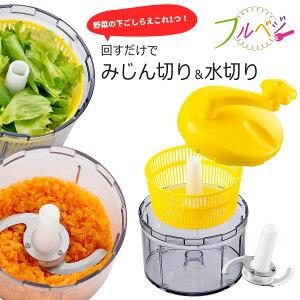 フルベジ 水切り チョッパー日本製 みじん切り 下ごしらえ時短 ラクラク 玉ねぎ サラダ ハンバーグパスタ オムレツ スープ 下村工業