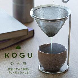 茶考具 ドリッパー&スタンド日本製 お茶 緑茶 日本茶 煎茶 ドリップ出汁 コーヒー スタンド 下村企販おもてなし 珈琲考具 KOGU