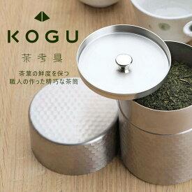 茶考具 茶筒日本製 ステンレス お茶 茶葉 お茶入れ密閉 下村企販 KOGU 職人技 緑茶 Tea 保存缶キャニスター 茶缶 保存