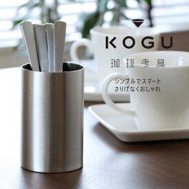 珈琲考具 カトラリースタンド 日本製 ステンレス スプーン スタンドスプーン入れ シンプル スタイリッシュスッキリ 下村企販 KOGUcoffee コーヒー