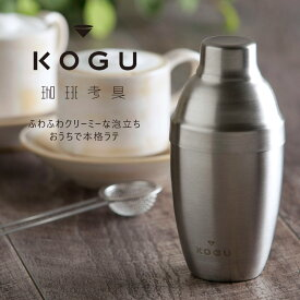 珈琲考具 シェイクdeラテ日本製 シェイカー ラテ カフェオレシェイク きめ細かい泡立ち ステンレスふわふわ ミルク ラテアート ダルゴナコーヒー カフェアイスコーヒー 下村企販 coffee KOGU