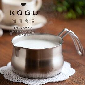 珈琲考具 ミルクパン日本製 ミルク ホットミルク カフェオレ ステンレス 鍋 目盛付ドリップ コーヒー プチミニ KOGU