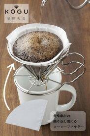 珈琲考具 繰り返し使える フィルター日本製 エコ フィルターコーヒーフィルター コーヒーオイル抽出 円すい バリスタ 下村企販燕三条 ツバメ JAPAN KOGUcoffee コーヒー
