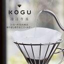 珈琲考具 繰り返し使える フィルター日本製 エコ フィルターコーヒーフィルター コーヒーオイル抽出 円すい バリスタ …