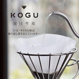 珈琲考具 繰り返し使える フィルター日本製 エコ フィルターコーヒーフィルター コーヒーオイル抽出 円すい バリスタ 下村企販KOGU coffee コーヒー