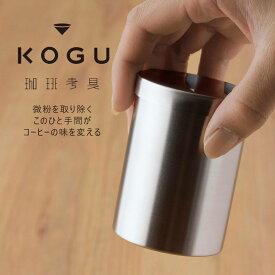 珈琲考具 パウダーコントロール日本製 粉調整 コーヒーミルこだわり バリスタ 下村企販 KOGUスペシャルティコーヒーcoffee コーヒー パウダー