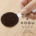 珈琲考具 2cup メジャー日本製 メジャー ステンレス 計量カップ コーヒーメジャー 下村企販調整 スプーン KOGUcoffee …