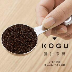 珈琲考具 2cup メジャー日本製 メジャー ステンレス 計量カップ コーヒーメジャー 下村企販調整 スプーン KOGUcoffee コーヒー