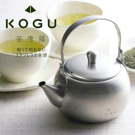 『急須』 茶考具ティーポット 日本製 お茶 ステンレス 日本茶 緑茶 煎茶 ほうじ茶きゅうす 取っ手 茶道具 茶器 おしゃれ かわいい シンプル モダン軽量 軽い 扱いやすい 洗いやすい KOGU インスタ映えプレゼント ギフト 贈り物