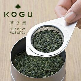 茶考具 ティーストレーナー日本製 ステンレス お茶 日本茶 紅茶緑茶 オシャレ スタイリッシュ下村企販 KOGU Tea