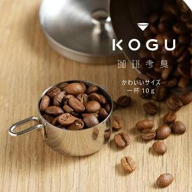 珈琲考具 10gメジャー 日本製 メジャー コーヒーメジャー計量 ステンレス コンパクト 下村企販