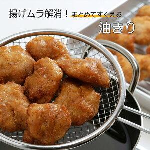 丸型 油きりザル油切り ストレーナー 日本製ステンレス 揚げ物 から揚げフライドポテト 天ぷら アイデア高品質 頑丈 下村企販
