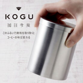 珈琲考具 パウダーコントロール 大日本製 粉調整 コーヒーミルこだわり バリスタ 下村企販 KOGUスペシャルティコーヒーcoffee コーヒー パウダー