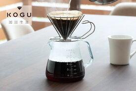 珈琲考具 割れにくい サーバー日本製 耐久性 ドリップサーバーコーヒーサーバー 軽量 電子レンジバリスタ カフェ 下村企販 燕三条ツバメ JAPAN KOGUcoffee 国産 フタ付