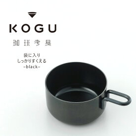 珈琲考具 黒 10g メジャー日本製 コーヒーメジャー 計量ステンレス コンパクト 下村企販ギフト こだわり シンプル 黒発色スペシャルティコーヒーバリスタ コーヒー