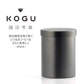 珈琲考具 黒 パウダーコントロール日本製 粉調整 コーヒーミルこだわり バリスタ KOGU 微粉スペシャルティコーヒー 下村企販サードウェーブ ギフト こだわり