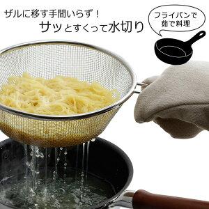 ゆであげに 便利でご ザル深型 20cm日本製 ステンレス製 麺 うどん そばそうめん パスタ 茹で上げ 枝豆 水切りつけ麺 ラーメン アイデア 料理上手時短 フライパン調理 湯切り 18-8アミ 下村企